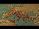 Как создавались империи. Рим