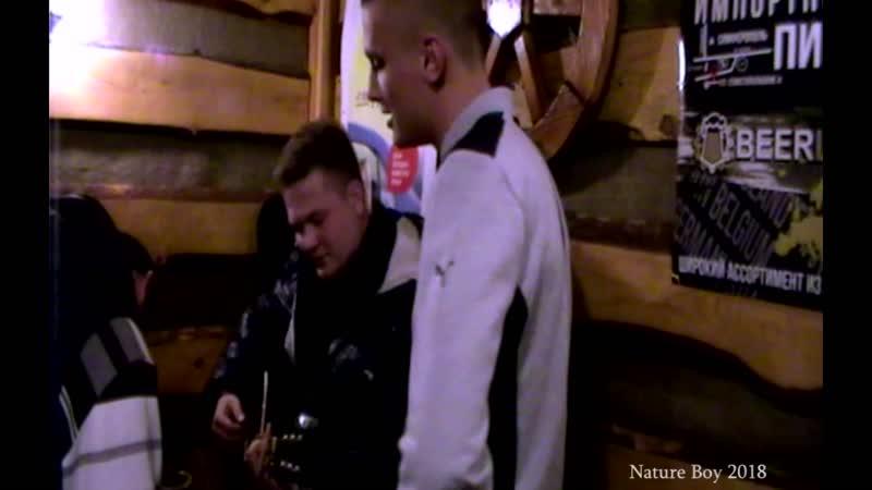 Nature Boy - Обернитесь (cover) В. Меладзе и Г. Лепс