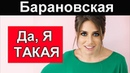 Кто на самом деле Юлия Барановска Барановская разлучница Пугачевой и Галкина