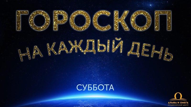 Гороскоп на каждый день недели 26 мая Денежный гороскоп на неделю