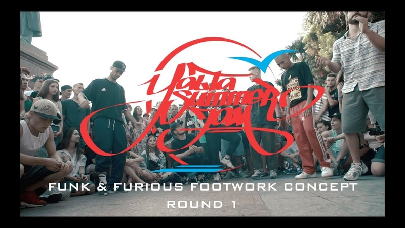 FUNK AND FURIOUS FOOTWORK CONCEPT ROUND 1 YALTA SUMMER JAM 2018