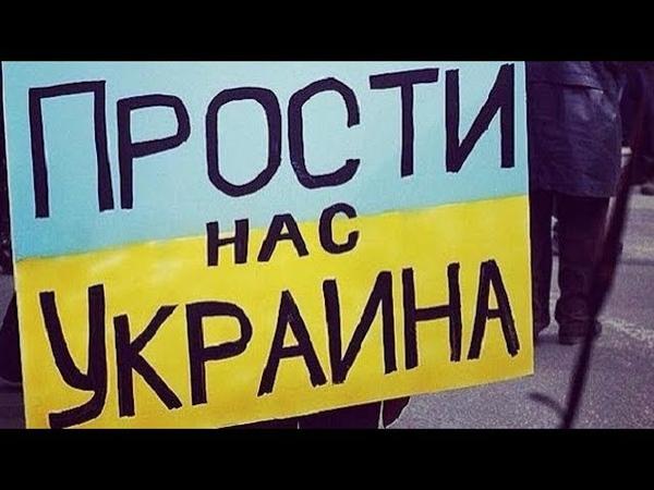 ✌ Прости нас Украина