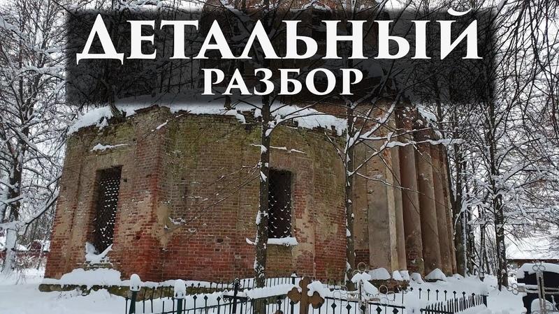 Детальный разбор Церкви 1820г. Старое кладбище.