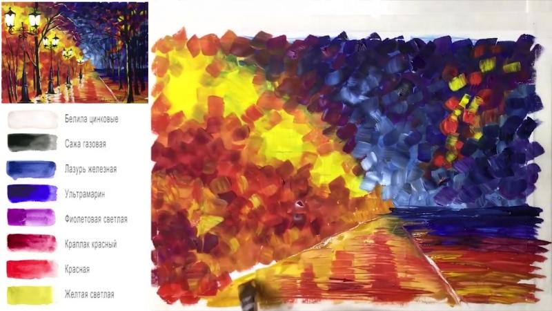Как нарисовать ОСЕННИЙ ПЕЙЗАЖ в стиле Афремов гуашью. Уроки живописи на бумаге для начинающих.