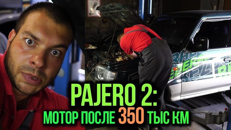 Паджеро 2 мотор после 350 тыс.км. Terminator 18 серия SRT
