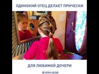 Суперпрически для девочек от молодого отца маленькой дочери