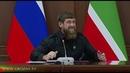 Совещание Рамзана Кадырова посвящённое проблемам нуждающихся в помощи семей