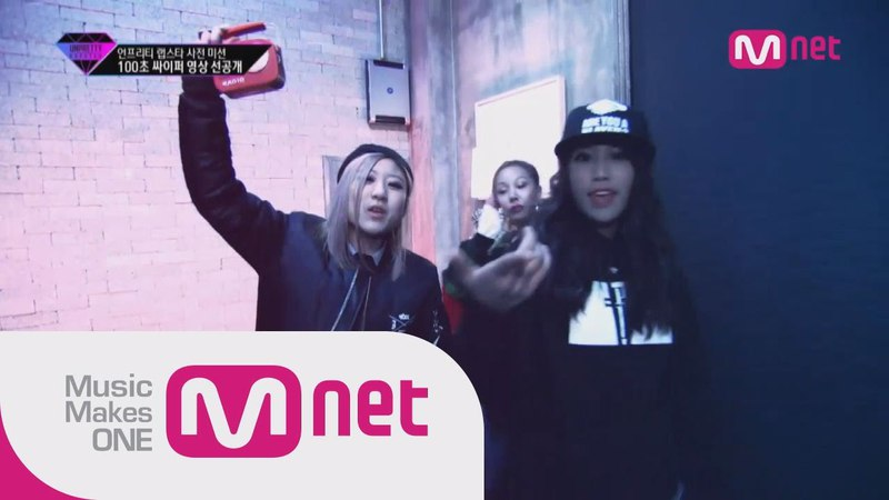 [Unpretty Rapstar] Preview (언프리티 랩스타 '100초 싸이퍼(cypher)' Full ver.) EP.01