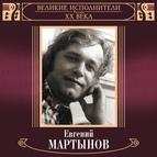 Евгений Мартынов альбом Великие исполнители России. Евгений Мартынов