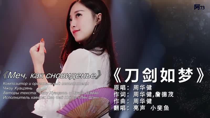 Сяо Фэй Юй (小斐鱼) - Меч, как сновидение (刀剑如梦), субтитры