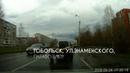 Тобольск ул Знаменского паравозик