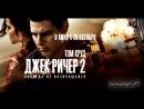 Джек Ричер 2_ Никогда не возвращайся (2016)-Трейлер