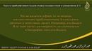 Чудеса приближенных Аллаха между излишеством и упущением 2/3 Шейх ′Абдур-Раззакъ аль-Бадр ᴴᴰ