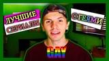 Сериалы с Геями / ТОП 5 Лучших гей сериалов / LGBT / GAY