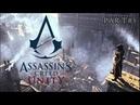 ASSASSIN'S CREED UNITY ПРОХОЖДЕНИЕ #1