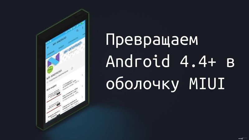 Превращаем Android 4 3 в оболочку MIUI