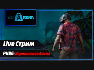 PUBG. Боевой тест AMD Ryzen 2700X