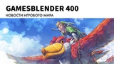 Gamesblender № 400 сиквел Hollow Knight, Astral Chain от авторов Bayonetta и новый феодал Warhorse