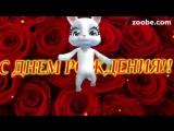 [v-s.mobi]Zoobe Зайка, красивое поздравление в день рождения любимому!
