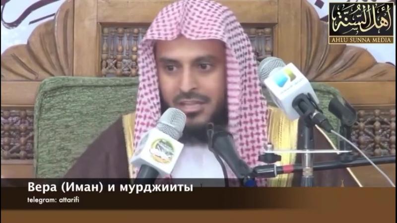 Шейх абдуль-Азиз ат-Тарифи - Вера (Иман) и мурджииты.