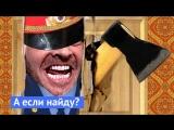 varlamov Что делать, если к вам пришли с обыском