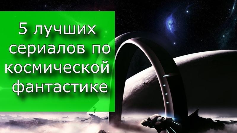 5 лучших фантастических сериалов на космическую тематику