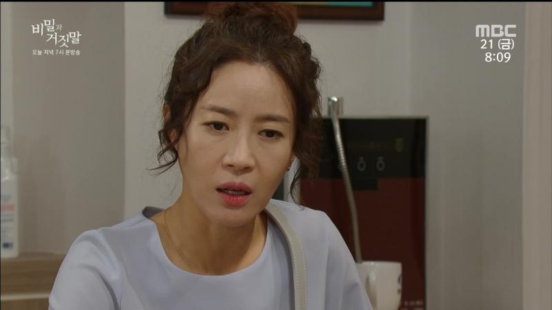 부산MBC 비밀과 거짓말 53회 (금) 2018-09-21