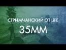 35MM - Снимок второй