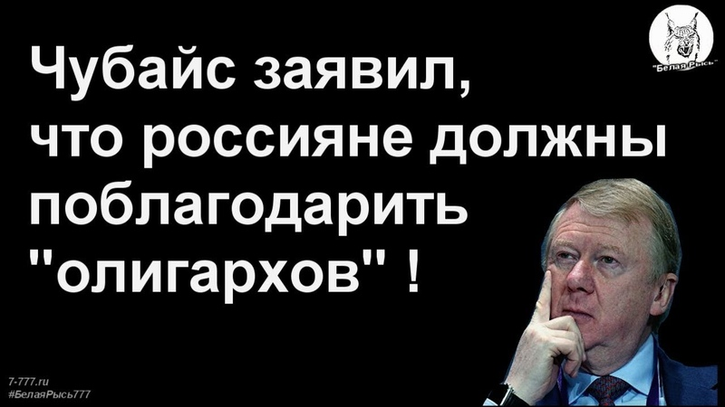 Чубайс заявил, что россияне должны поблагодарить олигархов
