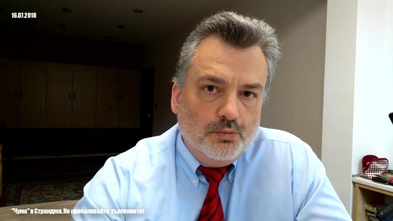 Доктор Пламен Пасков за престъплението на управляващите в България