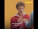 Fellow Реклама