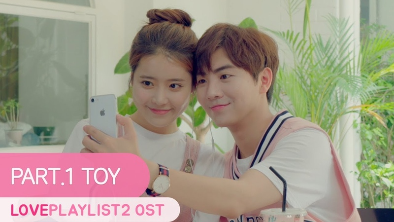 [MV] Toy | Love Playlist | Season2 OST Part.1 (Click CC for ENG sub)