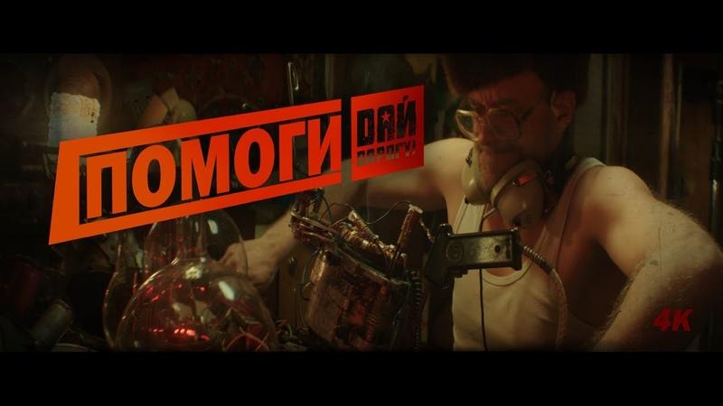 Дай Дарогу! - Помоги! официальный клип 2018. 4K