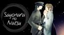 【KAITO V3・Gakupo V4】さよならの夏(Sayonara no Natsu)/Summer of Goodbye【VOCALOIDカバー】