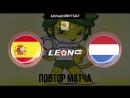Испания - Нидерланды. Повтор финала ЧМ 2010 года