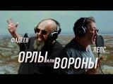 #127916;Максим Фадеев  Григорий Лепс - Орлы или вороны [ft.feat.и]