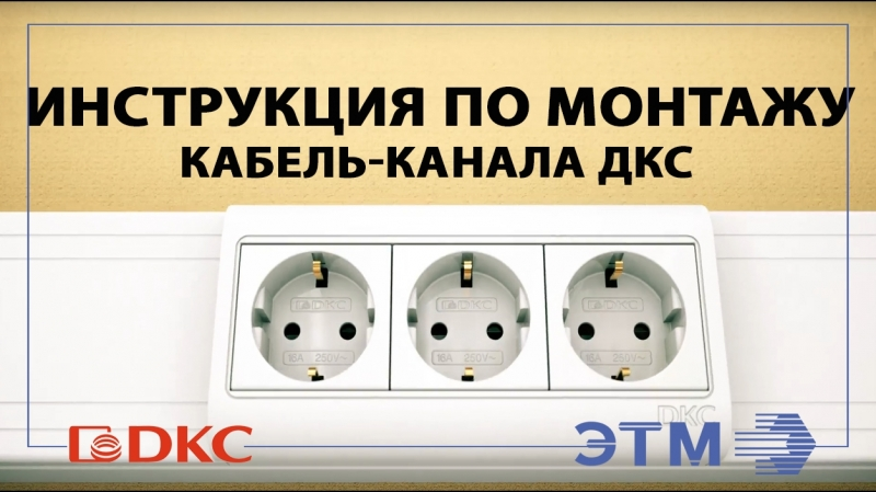 Инструкция по монтажу кабель-канала ДКС серии In-Liner Classic