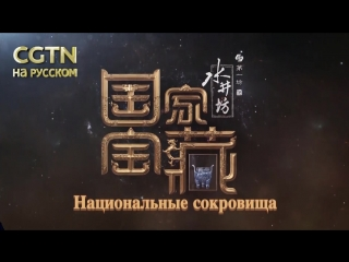 10-серийный телешоу Национальные сокровища