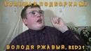 БОЛЬШАЯ ПОДБОРКА 3 ВОЛОДЯ РЖАВЫЙ.RED21!