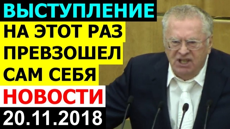Дума В ШОКЕ ОТ НОВОГО выступления ВЛАДИМИРА Жириновского 20.11.2018