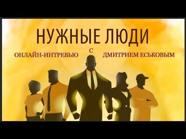 Нужные Люди. Выпуск 2. Анна Шевцова - профессиональный Психолог, Таролог