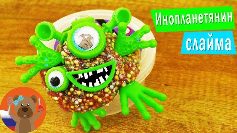Инопланетянин из слайма своими руками | Веселый эксперимент | DIY для детей5 DIY Schleim Alien