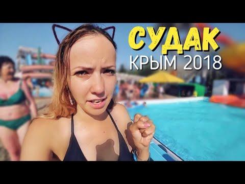 КРЫМ Такого сезона не было даже при УКРАИНЕ! Сколько СТОИТ отдых в Крыму СУДАК 2018 crimea
