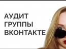 Аудит групп Фотосессии Таргетинг Дизайнерская одежда