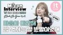 Micon Interview_ BAEK A YEON (백아연) : THE STATION(더스테이션) 3