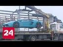Таможенники вернули владельцу Lamborghini, похищенную за границей - Россия 24