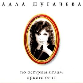 Алла Пугачёва альбом Коллекция. По острым иглам яркого огня