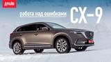 Mazda CX-9 2019  работа над ошибками
