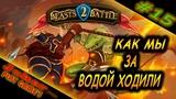 КАК МЫ ЗА ВОДОЙ ХОДИЛИ Beasts Battle 2 Прохождение #15