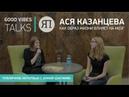 АСЯ КАЗАНЦЕВА Как образ жизни влияет на мозг Публичное интервью GOOD VIBES talks
